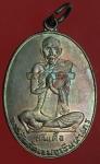 23812 เหรียญสมเด็จพระวันรัต วัดมหาธาตุ ปี 2525 กรุงเทพ เนื้อทองเเดง 18