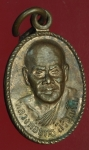 23818 เหรียญหลวงพ่อประยุทธ วัดถำ้นิรภัย ปี 2553 เนื้อทองเเดง 40