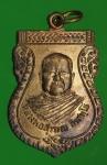23854 เหรียญหลวงพ่อสุวรรณ วัดยาง อ่างทอง ปี 2548 เนื้อทองแดง 89