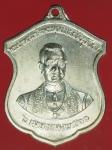23888 เหรียญพระพุทธยอดฟ้าจุฬาโลก วัดพระเชตุพน ปี 2510 กรุงเทพ เนื้อเงิน 18