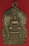 23924 เหรียญระฆังคว่ำ หลังยันต์ พระพุทธชินราช 24xx พิษณุโลก เนื้อทองเเดง 54
