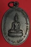 23928 เหรียญพระประธาน วัดโพธาราม สรรคบุรี ปี 2520 ชัยนาท เนื้อทองเเดงรมดำ (หลวงพ