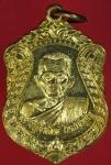 23941 เหรียญหลวงปู่คำพันธ์ วัดพระธาตุมหาชัย นครพนม กระหลั่ยทอง 37