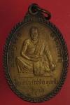 23948 เหรียญอาจาร์ยสมเพ็ชร วัดบางจักร อ่างทอง 89