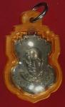 23929 เหรียญพระครูสนิทพรหมสิริ วัดหอมเกร็ด นครปฐม ชุบนิเกิล 36