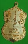 24024 เหรียญพระครูผาสุการโกวิท วัดเลาบางขุนเทียน กรุงเทพ 18