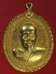 24042 เหรียญหลวงพ่ออมฤต วัดเวฬุวนาราม เพชรบุรี ปี 2517 กระหลั่ยทอง 55