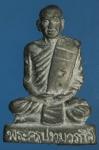 24088 รูปหล่อโบราณ หลวงพ่อชำนาญ วัดบางกุฏี ปทุมธานี เนื้อตะกั่ว46