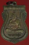 24097  เหรียญหลวงพ่ออุ่ม วัดไผ่ด่ำ ปี 2517 สระบุรี เนื้อทองแดง 81