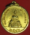 24106  เหรียญพระพุทธ หลวงพ่อแพ วัดพิกุลทอง ป้ 2516 สิงห์บุรี กระหลั่ยทอง 82