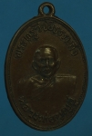 24171 เหรียญหลวงพ่อบุญชู วัดบ้านนา ปี 2512 สุโขทัย เนื้อทองแดง 83