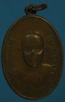 24187 เหรียญหลวงพ่อวิริยังค์ วัดธรรมมงคล ปี 2515 กรุงเทพ เนื้อทองแดงสภาพใช้ 18