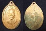 เหรียญหลวงพ่อปาน วัดย่านยาว รุ่นแรก ปี 2516