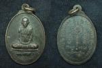 เหรียญหลวงพ่อกลั่น วัดอินทราวาส ปี 2524 รุ่นฉลองพัดยศ สวย ตอกโค๊ต