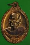 24203 เหรียญหลวงพ่อจรัญ วัดอัมพวัน สิงห์บุรี ปี 2544 เนื้อทองแดง 82