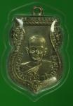 24207 เหรียญเสมา หลวงพ่อเกลี้ยง วัดเขาใหญ่ กาญจนบุรี เนื้ออัลปาก้า 20