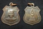 เหรียญ 6 รอบ หลวงพ่อทองศุข วัดท่าตะคร้อ สวย