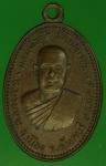 24237 เหรียญหลวงพ่อกั๊ก วัดโบสถ์ ปี 2514 จันทบุรี เนื้อทองแดง 24