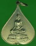 24234 เหรียญสมเด็จพระศรีนครินทราบรมราชชนนี 90 พรรษา ปี 2533 เนื้ออัลปาก้า 10.5