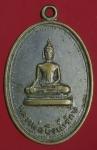 24262 เหรียญพระพุทธโสธร วัดบึงน้ำรักษ์ ฉะเชิงเทรา ปี 2515 ชุบนิเกิล 25