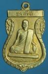 24272 เหรียญอาจาร์ยสว่าง วัดชีป่าสิตรารม ปี2515 เนื้ออัลปาก้า ลพบุรี 10.5