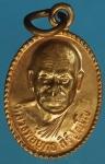 24275 เหรียญหลวงพ่อประยุทธ วัดถ้ำนิรภัย ปี 2553 นครสวรรค์ 40