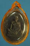 24286 เหรียญหลวงพ่อสงฆ์ วัดเจ้าฟ้าศาลาลอย ปี 2520 ชุมพร เนื้อทองเเดง 29