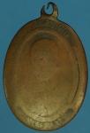 24289 เหรียญหลวงพ่อเพิ่ม วัดในบางแก้ว เพชรบุรี ปี 2496 สภาพใช้ 55