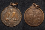 เหรียญหลวงปู่ผ่าน ปัญญาปทีโป วัดป่าปทีปปุญญาราม ปี 2523 เนื้อทองแดง รุ่น 2