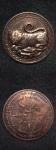 เหรียญพญาเสือนอนกิน อาจารย์ประสูติ วัดในเตา ปี 2553