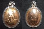 เหรียญหลวงปู่สุข วัดป่าหวาย รุ่นเจริญสุข สวยพร้อมเลี่ยมใช้