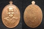 เหรียญรุ่นแรกพระอาจารย์หนุ่ม วรธัมโม วัดป่าธัมมปาโลนุสร เนื้อทองแดง สวย