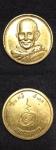เหรียญสมปรารถนาเนื้อฝาบาตร หลวงปู่บุญฤทธิ์ ปัณฑิโต ที่พักสงฆ์สวนทิพย์ ปี 2554