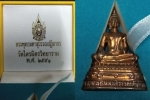 รูปหล่อหลวงพ่อทองคำ วัดไตรมิตรวิทยารามวรวิหาร ปี ๒๕๕๑ สวยพร้อมกล่องเดิม
