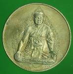 24320  เหรียญพระธรรมญาณมุนี วัดเศวตฉัตร  ปี 2536 กรุงเทพ บล็อกกองกษาปณ์ 18