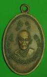 24333 เหรียญอาจารย์มั่น อาจารย์เสาร์ วัดธรรมมงคล กรุงเทพ เนื้อทองแดง 18