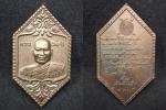 เหรียญหกเหลี่ยม หลวงพ่อจำเนียร วัดถ้ำเสือ ครบรอบ 60 ปี