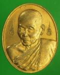 24340 เหรียญหลวงปู่คำพันธ์ วัดพระธาตุมหาชัย นครพนม บล็อคองกษาปณ์ 37