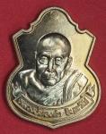 24386 เหรียญหลวงพ่อทองดำ วัดถ้ำตะเพียนทอง หมายเลขเหรียญ 3931 ลพบุรี กล่องเดิม 1.