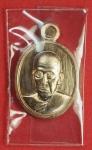 24392 เหรียญหลวงปู่ชัช วัดบ้านปูน อยุธยา หมายเลขเหรียญ 515 เนื้อทองแดง 1.2