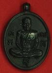 24399 เหรียญหล่อโบราณ รศ.233 หลวงปู่เก่ง วัดกิตติราชเจริญศรี อุบลราชธานี เนื้อนว