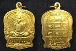 เหรียญเสมานั่งพาน หลวงปู่โส กัสโป วัดป่าคำแคนเหนือ รุ่นสหธรรมิก พ.ศ. 2539
