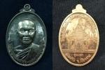 เหรียญหลวงพ่อตุ๊ลุงธรรม วัดโป่งน้ำร้อน รุ่นแรก เนื้อทองแดง สวย