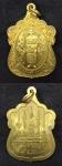 เหรียญอาจารย์กอล์ฟ มหาปรโม สถานธรรมรักษา ปี 2557 รุ่น 1 บุญบารมี