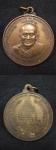 เหรียญหลวงพ่อประเทือง วัดหนองย่างหอย(เทพประทานพร) พิธีไหว้ครู สวย