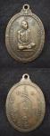 เหรียญหลวงปู่มา ญาณวโร รุ่นแรก บล็อคมีกลาก