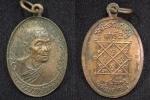 เหรียญหลวงพ่อพริ้ง วัดโบสถ์โก่งธนู ปี 2523 รุ่นเสาร์ห้า สวย ดูง่าย
