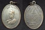 เหรียญหลวงพ่อศรีจันทร์ วัดใต้ ปี 2515 สวย