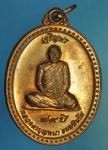 24497 เหรียญเจริญพร หลวงปู่บุญหนา วัดป่าโสตถิผล หมายเลขเหรียญ 1290 สกลนคร 74