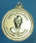 24502 เหรียญหลวงพ่อกลั่น วัดอินทราวาส อ่างทอง ชุบนิเกิล 89